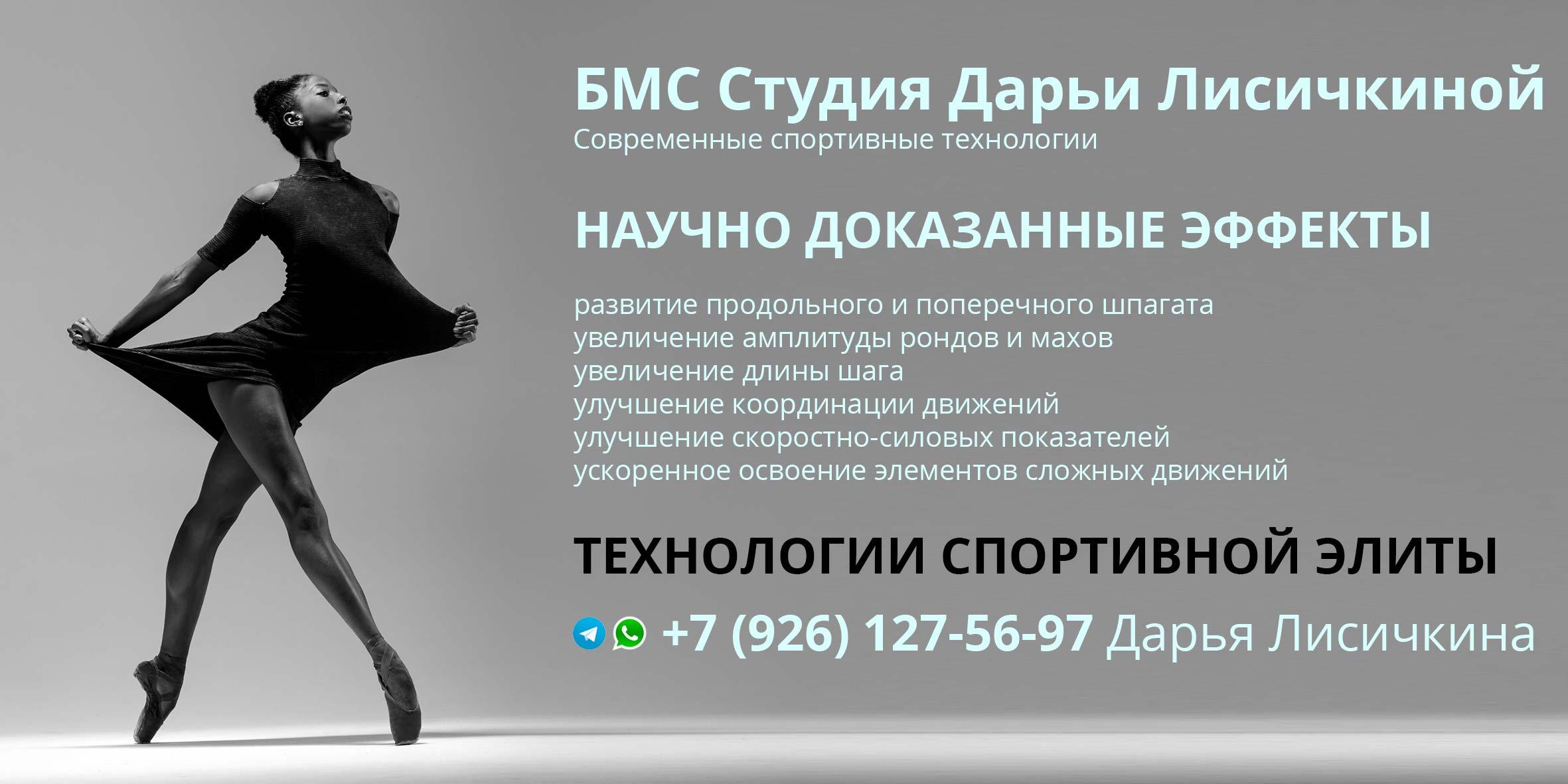 Студия растяжки и шпагата Дарьи Лисичкиной